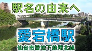 【愛宕橋(仙台地下鉄南北線)】中心部と郊外をつなぐ愛宕橋!【由来紀行180宮城県】