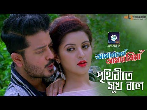 Prithibite Sukh Bole   Imran & Kheya   Arju   Pori Moni   Amar Prem Amar Priya Bengali Movie 2018