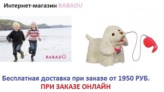 интерактивная собака zoomer купить