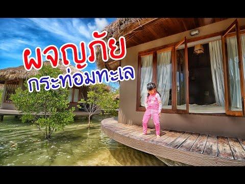 น้องถูกใจ | ไป Blue Sky Resort เกาะพยาม ที่จองผ่าน Booking.com