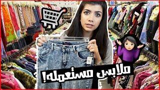 تحدي غريب : اشتريت ملابس مستعمله من محل البالات الامريكي | فلوق !