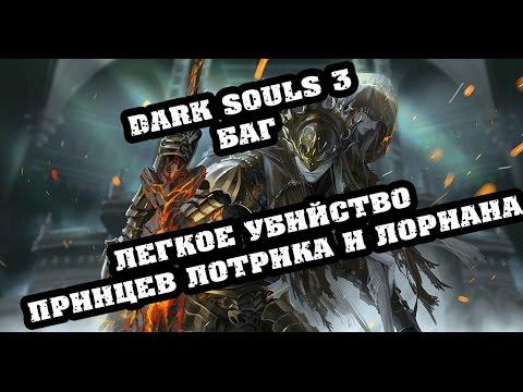 Dark Souls 3 баг легкое убийство принца Лотрика и Лориана