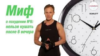 Спортивная диета. Миф о похудении №6 - нельзя кушать после 6 вечера. (Владимир Молодов)