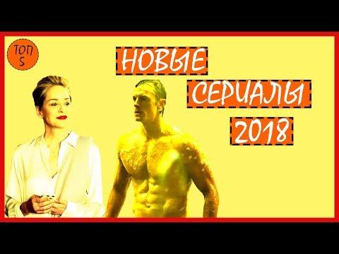ТОП 5 НОВЫХ СЕРИАЛОВ 2018 Американские Сериалы