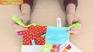 Игрушка-платочек с прорезывателем (Мякиши)