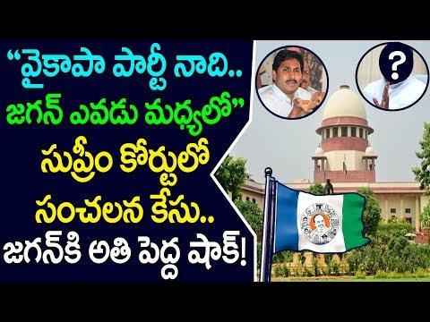 వైకాపా పార్టీ నాది... జగన్ ఎవడు మధ్యలో | Big Shock to YS Jagan