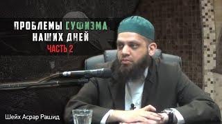 ᴴᴰ Проблемы суфизма наших дней. Шейх Асрар Рашид (часть 2)