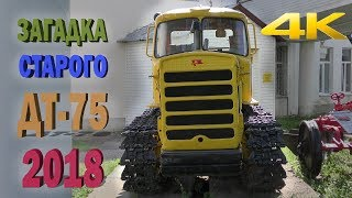 ЗАГАДКА СТАРОГО ДТ-75 - в чем отличие от самого известного гусеничного трактора ДТ-75?