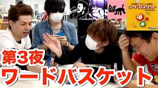 【第3夜】キヨ・フジ・ドグマ風見とガチ対決!【ワードバスケット】 thumbnail