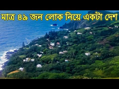 মাত্র ৪৯ জন বাসিন্দা নিয়ে আজব এক সুখি, সুন্দর দেশ | Pitcairn Islands | Freaky News