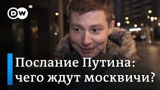 Послание Путина Федеральному собранию: что хотели бы услышать москвичи и о чем президент не говорит?
