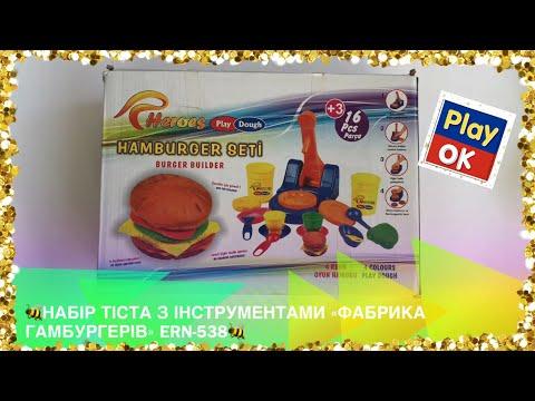 🐝Набір тіста з інструментами «Фабрика гамбургерів» ERN-538🐝
