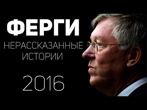 ФЕРГИ: Нерассказанные истории (2016)   Полный фильм   Озвучка Мы United !!!
