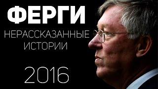 ФЕРГИ: Нерассказанные истории (2016) | Полный фильм | Озвучка Мы United !!!
