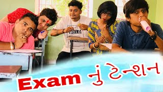 Jigli khajur by nitin jani - exam nu tension - gujarati comedy video