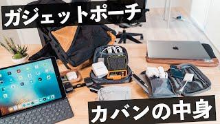 【カバンの中身】持ち歩きガジェットポーチ 2020!(カメラ用,PC用)