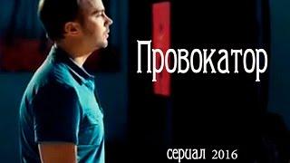 Провокатор  Боевик 2016 Серия 17