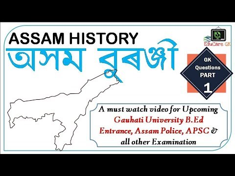 ASSAM HISTORY | অসম বুৰঞ্জী | PART 1| EduCare GK