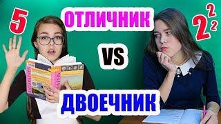 ОТЛИЧНИК VS ДВОЕЧНИК / отличник против двоечника