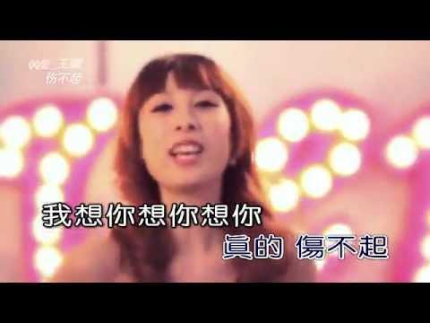 Shang Bu Qi -Wang Lin
