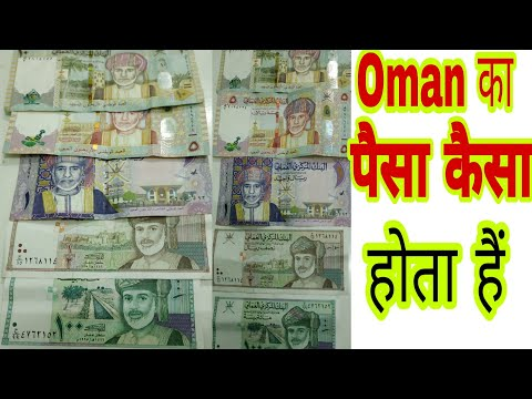 Omani Riyal To Indian Rupees Convert To Vailue ||by Online Insan