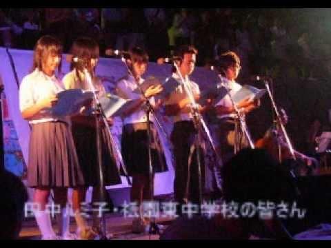 地球ハーモニーin広島2008-08-06 田中ルミ子・祇園東中学校のみなさん