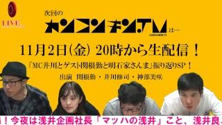 カンコンキン.TV第12回配信 キャイ~ン「天野ひろゆき」がスタジオ初登...