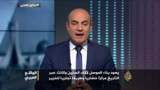 الواقع العربي-الوجه الآخر للموصل