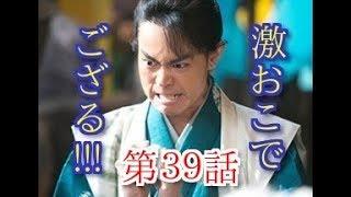 『おんな城主 直虎』39話の反応です。 菅田将暉さん、すごいです。どん...