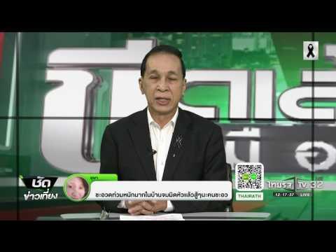 ย้อนหลัง ขีดเส้นใต้เมืองไทย : ถอดรหัสเหตุความไม่สงบ 3 จังหวัดใต้   05-01-60   ชัดข่าวเที่ยง