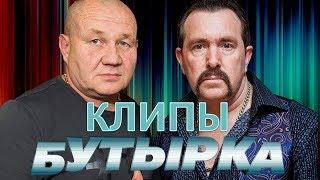 Бутырка  -  Запахло весной/Лучшие клипы и концертные выступления