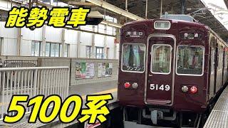 【元阪急電車】能勢電5100系の 後方展望