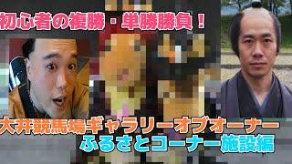 【競馬】初心者の複勝・単勝勝負!大井競馬場ギャラリーオブオーナーや...