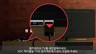 [삼성전자 TV] 화면이 반만 나와요