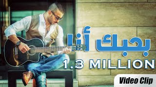 بحبك أنا - محمد رافع (كليب) | Official Music Video