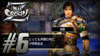 Musou Orochi Z Gameplay PC #6 | Battle of Nan Zhong | Shu Story (No Commentary) 『無双OROCHI Z』