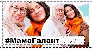 СТИЛЬ 50 или ЛУКБУК НОЯБРЯ С МОЕЙ МАМОЙ Елена Галант и Мама Галант Стиль