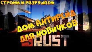 Rust - Дом антирейд для новичков | Строим и разрушаем #36(Продолжаем выживать в Rust [Раст], [NEW RUST], [Rust Experimental], [Ranas Rust] на сервере [RU]RanasGames|x2|kit|tp|NOCLANS|KEMEROVO|.Только ..., 2016-08-01T14:28:29.000Z)