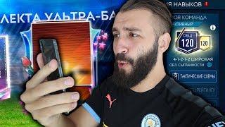 ПРОКАЧАЛ СОСТАВ 120 И ИГРОКОВ 101 РЕЙТИНГА В ФИФА МОБАЙЛ!