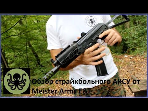 Обзор страйкбольного АКСУ от Meister Arms E&L