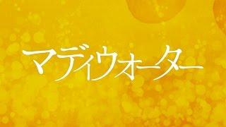 斉藤和義/マディウォーター ドラマ「不機嫌な果実」主題歌 ▽斉藤和義「...