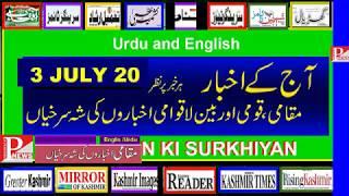 HEADLINES | AKHBARON KI SURKHIYAN | 3 JULY