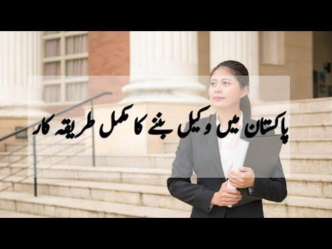 Procedure To Become Lawyer II LAT II Lawyers of Pakistan II