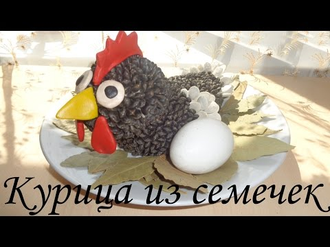 Курица из семечек! Поделки для детей!