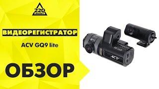 видео Видеорегистратор ACV GQ914 LITE