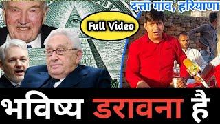 Dr. Devender Balhara at Datta Gaon, Haryana Full Video : भविष्य बहुत ही डरा वना है समय रहते जाग जाओ