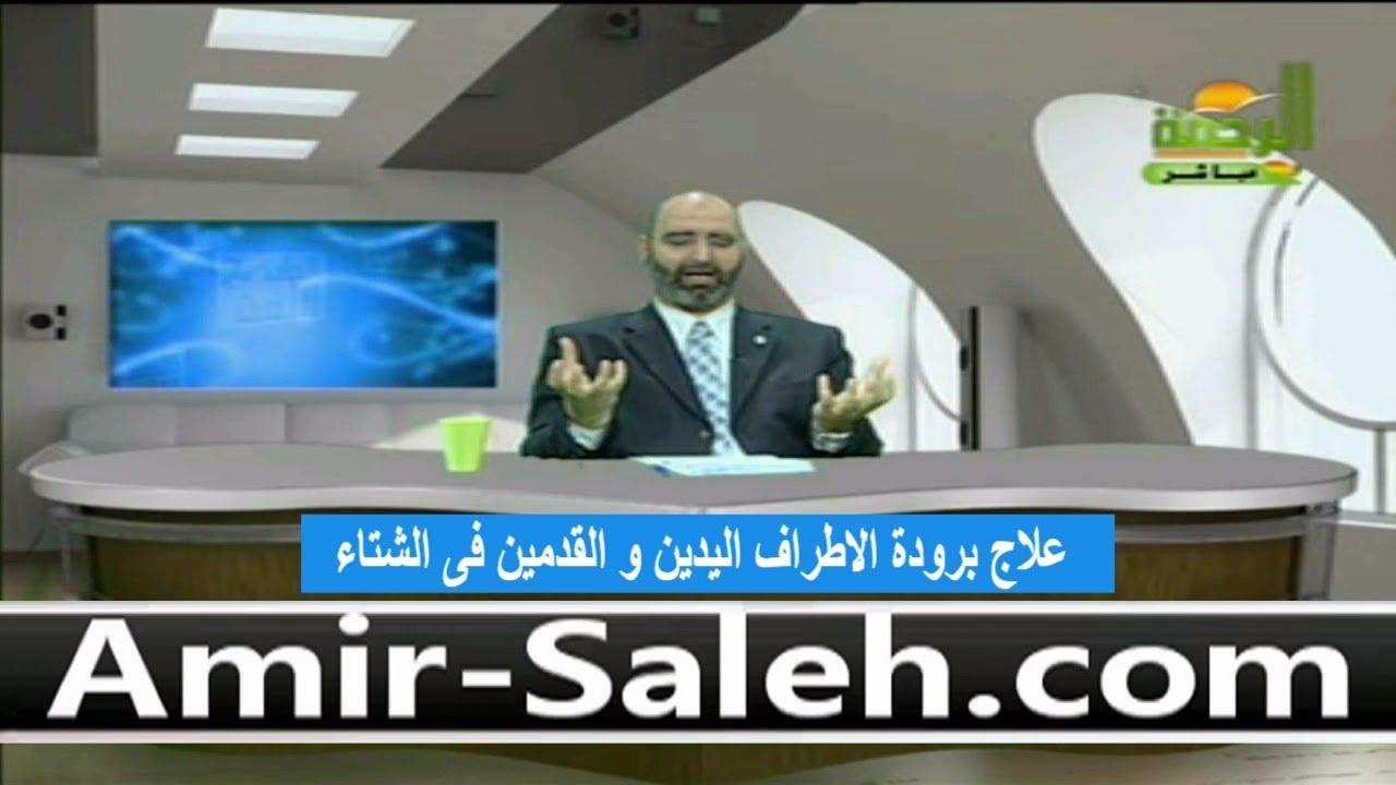 علاج برودة الأطراف اليدين و القدمين فى الشتاء | الدكتور أمير صالح