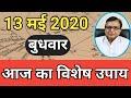 13 मई 2020 बुधवार - आज का विशेष उपाय | 13 May 2020 Wednesday - Aaj ka upay |