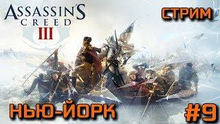 Assassin s Creed III - Нью-Йорк Стрим Прохождение 9
