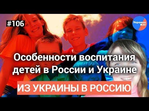 #Из_Украины_в_Россию #106: различия